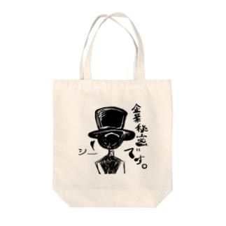 「B」くん /企業秘密Ver. Tote bags