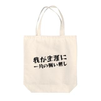 「我が生涯に一片の悔い無し」のトートバッグ Tote bags