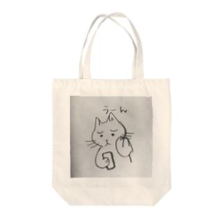 なやむネコ Tote bags