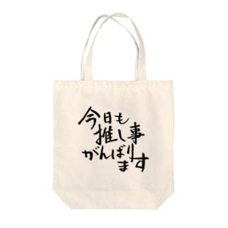 筆文字「今日も推し事がんばります」 Tote bags