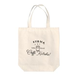 コーヒー買ってけシリーズ Tote bags
