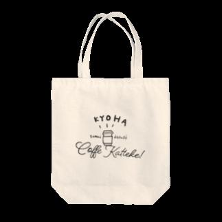怒涛売ルコーヒーのコーヒー買ってけシリーズ Tote bags