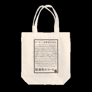 怒涛売ルコーヒーのコーヒー好きすぎるシリーズ Tote bags