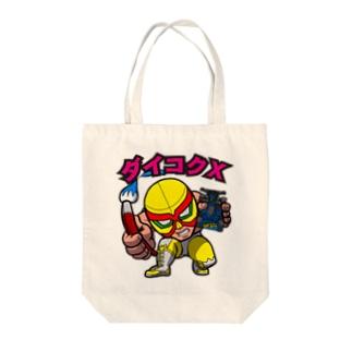 大黒X(BMタイプ) Tote bags