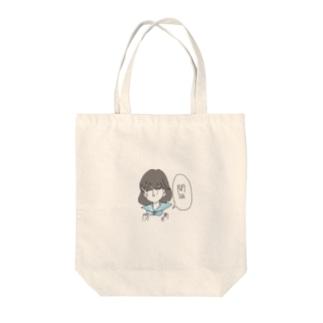 開祖 Tote bags