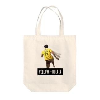 黄色い弾丸のケツ Tote bags