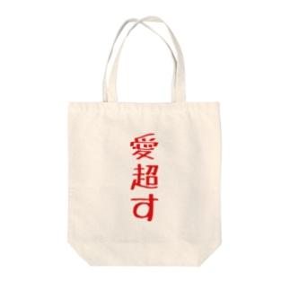 愛超す Tote bags