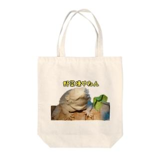 だいふくさん 野菜 Tote bags
