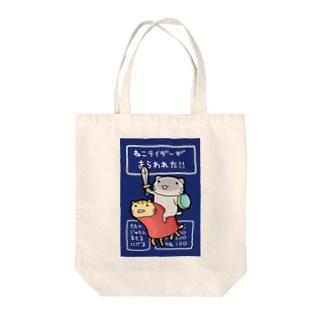 ねこライダー Tote bags