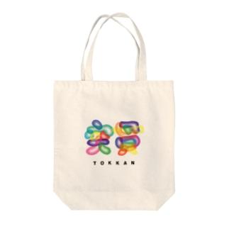 突貫ゼリービーンズ Tote bags