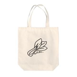 うますぎるチンゲンサイ Tote bags