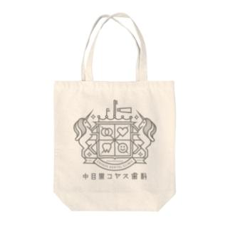 中目黒コヤス歯科 GOODS Tote bags