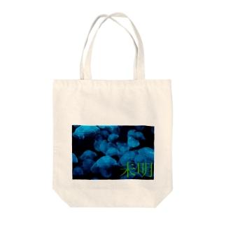 未明×海月 Tote bags