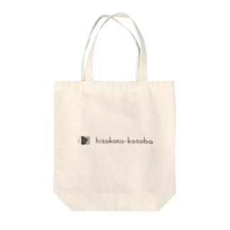 hitokoto-kotoba_logo_02 Tote bags
