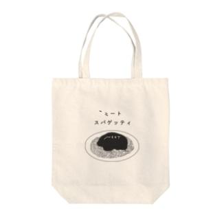 ニートスパゲッティ Tote bags