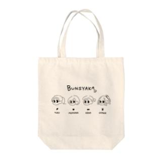 ブンシャカ Tote bags