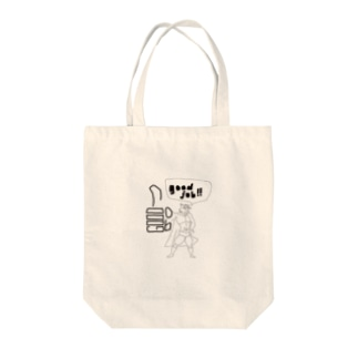 goodjob!! by グレートタイガー Tote bags