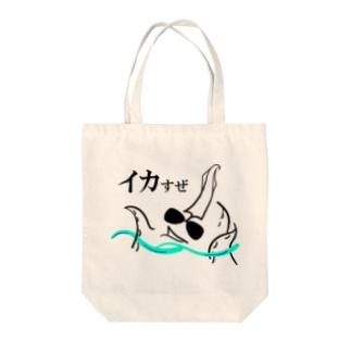 ダンディイカパイセン Tote bags