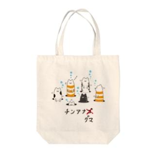 チンアナグマ Tote bags