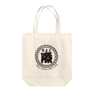 H.A.E.際 NO HAIR MY LIFE Tote bags