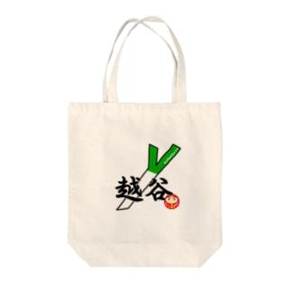 越谷LOVE Tote bags