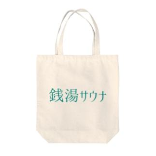 銭湯サウナ Tote bags