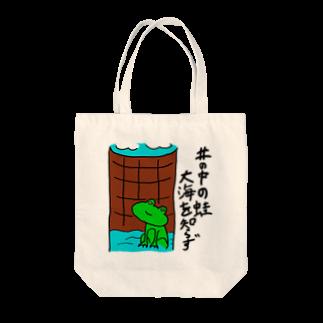 ゆた屋の井の中の蛙グッズ Tote bags