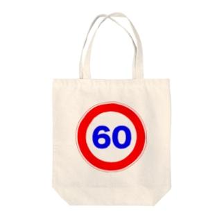 街中標識シリーズ 時速ロゴ Tote bags