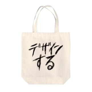 いまの決意を込めてみました! Tote bags