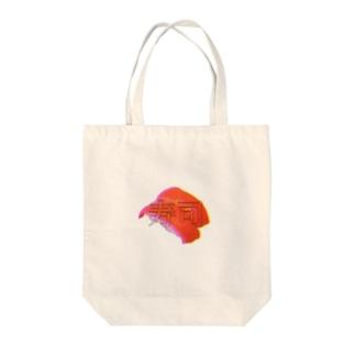 お寿司シリーズ Tote bags