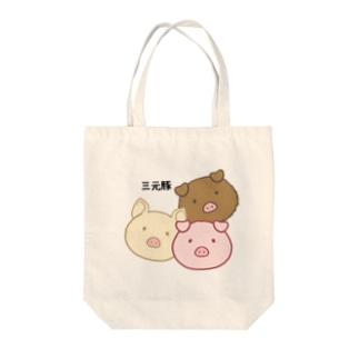 三元豚2 Tote bags
