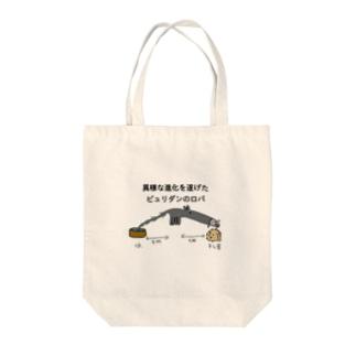 異様な進化 Tote bags