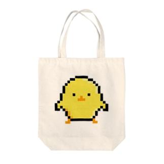 ひよこのドット絵 Tote bags