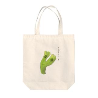 ぱぁら(多忙)のイケてるゼニゴケ Tote bags