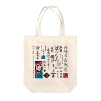 浜口水産ランダムデザイン Tote bags