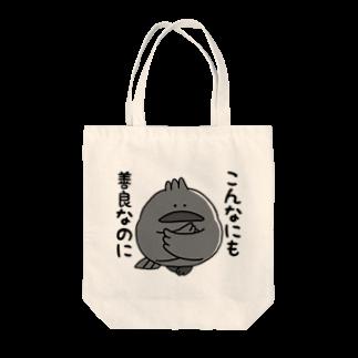 はちくわの善良な魔王カラス Tote bags