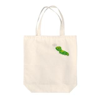 ナミアゲハの幼虫 Tote bags