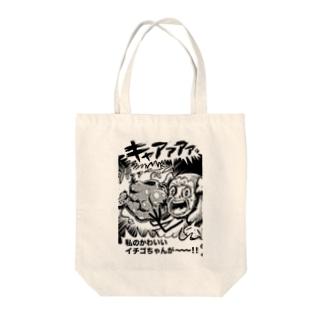 へなこレトロ漫画風 Tote bags