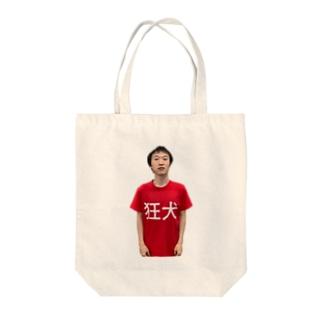 狂犬 Tote bags