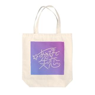 飽きるまで失恋シリーズ Tote bags