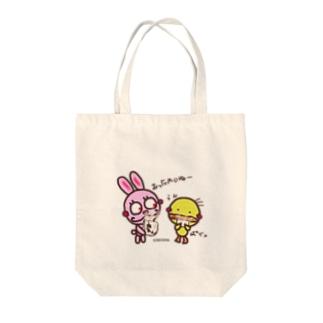 うさぴよ💛肉まん Tote bags