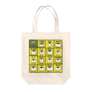 柿図鑑 Tote bags