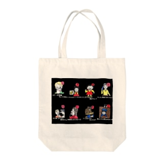 ワカちゃんカルタ〜読み札バージョンブラックb〜 Tote bags