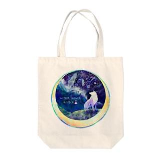 山を越え宙を行く群れを見た狼さん💫  Tote bags