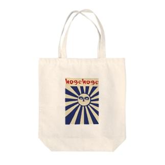 太陽hogehoge Tote bags