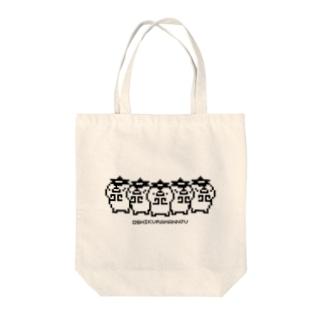 かっぱのおしくらまんじゅうグッズ Tote bags