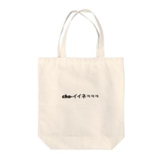 cho-イイネㅋㅋㅋ Tote bags