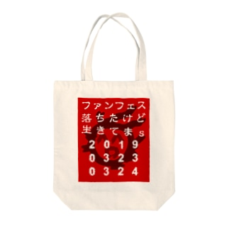 FFファンフェス落ちたけど Tote bags