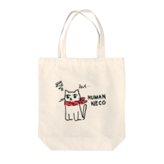 HumanNeco(ふまんねこ) #2 Tote bags