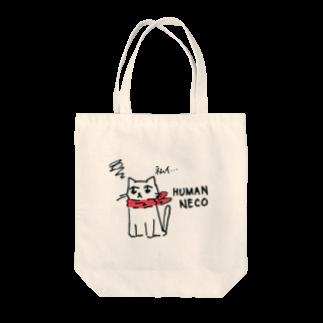 limo-cat @マイペース投稿者のHumanNeco(ふまんねこ) #2 Tote bags